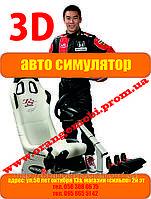 3D гоночный симулятор