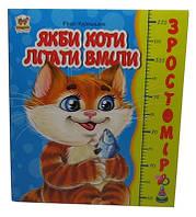 Игрушка детская Ростомер Если бы коты летать умели укр
