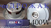 Двигатель для пылесосов SKL, 1400 W,1800W