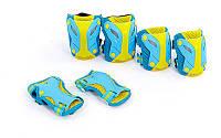 Защита детская наколенники, налокотники, перчатки Zelart SK-4685BY PERFECT (M-L-8-15лет, голубой-желтый)