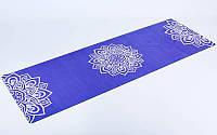 Коврик для йоги Замшевый каучуковый двухслойный 3мм Record FI-5662-10 (размер 1,83мx0,61мx3мм, синий, с цветочным принтом)