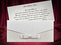 Красивые свадебные пригласительные с белыми блестками (арт. 5481)