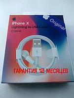 Кабель Apple Lightning to USB MD818ZM/A для зарядки iPhone 11 Pro Max 10 Xr XS X 8 7 6 5Айфон iPad4 Айпад iPod