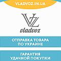 интернет магазин vladvoz.in.ua тел. мтс 0664476900, киевстар 0977864700, лайф 0933641800