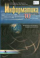 Информатика 10 класс. И.Я. Ривкинд, Т.И. Лысенко и др.( на русском и украинском языках )