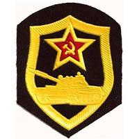 """Шеврон """"танковые войска СССР"""""""