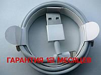 Кабель Apple Lightning to USB MD818ZM/A Для зарядки iPhone 11 Pro Max XR  XS X10 8 Plus 7 6s 5 Айфон iPad iPod