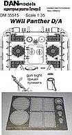 Надмоторные решетки Пантера D/A. 1/35 DANMODELS DM35515