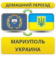 Домашний Переезд из Мариуполя по Украине!