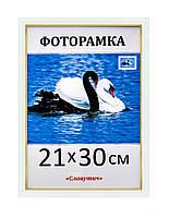 Фоторамка пластиковая А4 21х30, рамка для фото, дипломов, сертификатов, грамот, вышивок 166-65