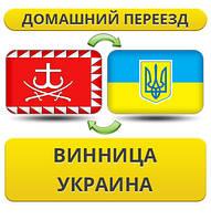 Домашний Переезд из Винницы по Украине!