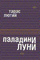 """Тарас Лютий """"Паладини луни"""""""