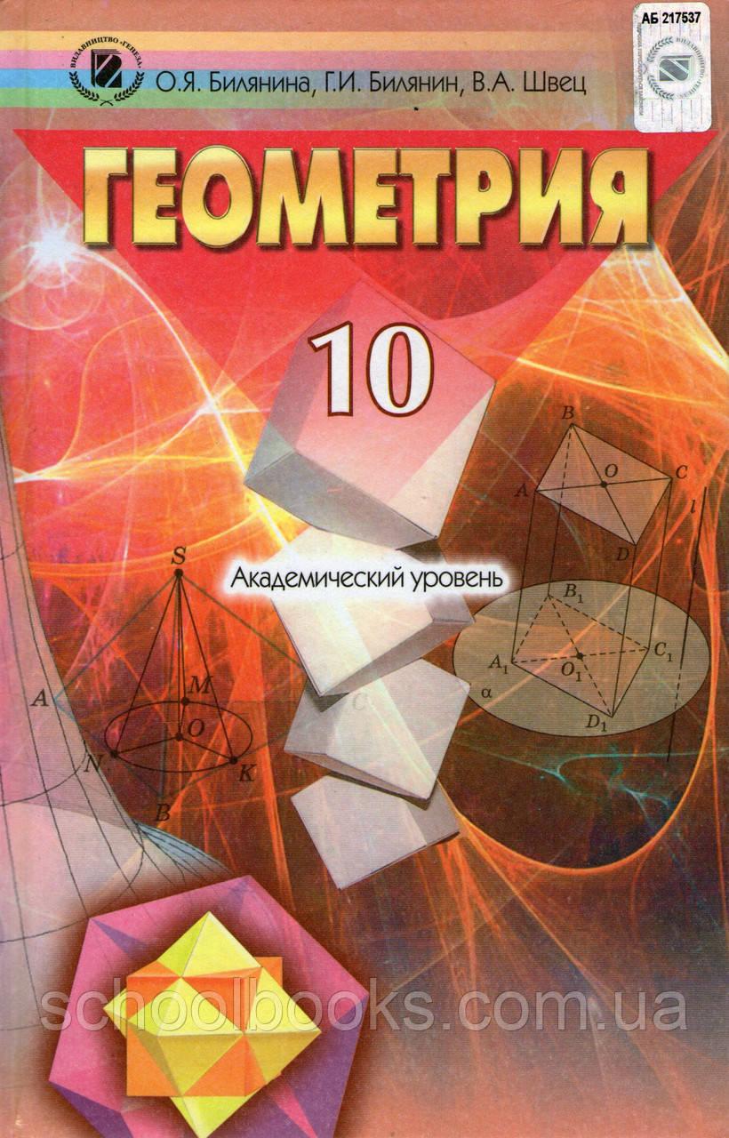 белянина решебник класса по 10 геометрии