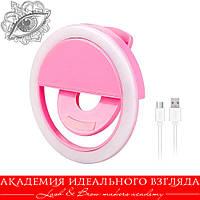 Селфи кольцо Ring light SG-11 от USB  Розовый
