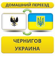 Домашний Переезд из Чернигова по Украине!