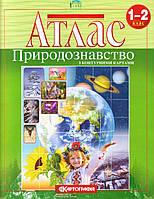 """Атлас """"Природознавство"""" с контурными картами 1-2 класс"""