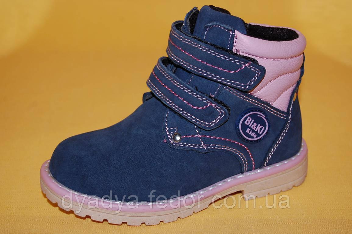Детские демисезонные ботинки Bi&Ki Китай 5924 Для девочек Синий размеры 25_30