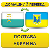 Домашний Переезд из Полтавы по Украине!