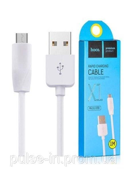 Кабель Hoco Rapid Charging X1 (MicroUSB - USB) White