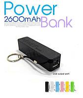 Портативное зарядное устройство 2600mAh Power Bank