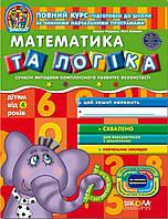 Математика та логіка Автор Василь Федієнко Юлія Волкова Серiя Дивосвіт (від 4 років).