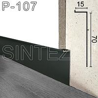 Черный алюминиевый плинтус. Г-образный плинтус Sintezal P-107, высота 70 мм.