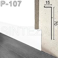 Белый алюминиевый плинтус Sintezal® P-107 с приямком, 70х15мм.