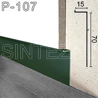 Встроенный алюминиевый плинтус Sintezal P-107, высота 70 мм. Цвет: Серый Антрацит