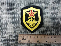 """Шеврон """"железнодорожные войска"""""""