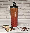Термокружка Starbucks 500 мл 3D Градиент. Термостакан Старбакс, фото 8