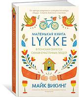 Книга Маленькая книга Lykke. В поисках секретов самых счастливых людей. Автор - М. Викинг (КоЛибри)