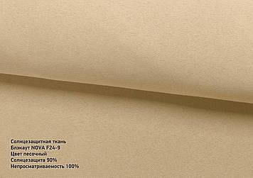 Римская штора Блэкаут NOVA F24-9 Песочный