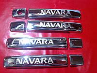 Накладки на ручки NISSAN NAVARA