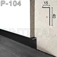 Черный алюминиевый плинтус скрытого монтажа. Г-образный плинтус Sintezal P-104, 40 мм.