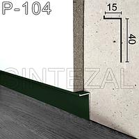 Скрытый алюминиевый плинтус Sintezal P-104. Цвет: Серый Антрацит
