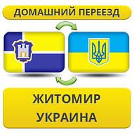 Домашний Переезд из Житомира по Украине!