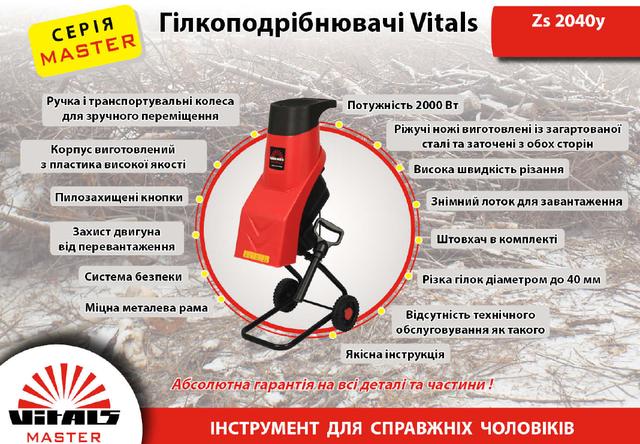 Измельчитель веток Vitals ZS 2040y - конструкция, фото 1