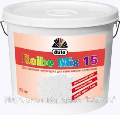 Структурная штукатурка Reibe Mix 15 Dufa 25кг, фото 2