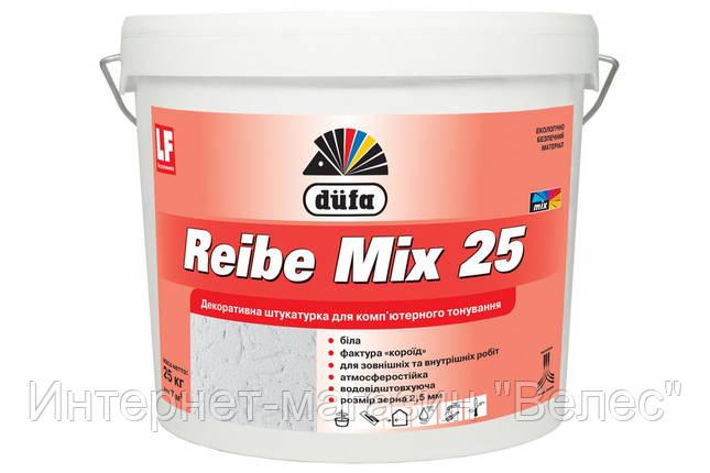 Структурная штукатурка Reibe Mix 25 Dufa 25кг, фото 2