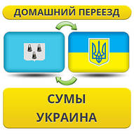 Домашний Переезд из Сум по Украине!