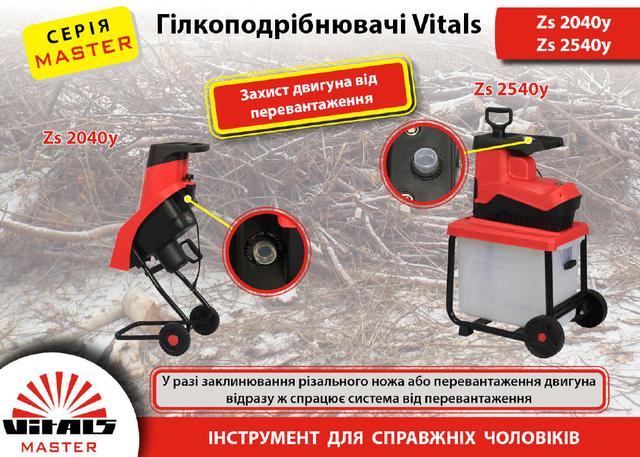 Измельчитель веток Vitals ZS 2040y - защита от перегрузки, фото 3