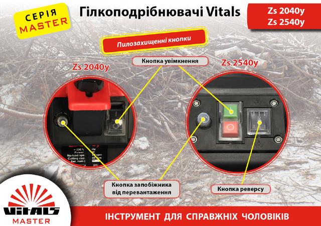Веткоизмельчитель Vitals ZS 2040y - кнопка запуска,  фото 8