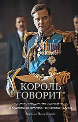 Книга Король говорить! Автор - Пітер Конраді (Колібрі)