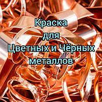 Краска для цветных и черных металлов, нержавеющей и оцинкованной стали, алюминию и его сплавов Станколак 8005