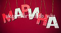 Декоративные буквы с дизайнерской росписью, фото 1