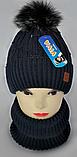 М 5100 Комплект шапка з бубоном і баф зимовий , різні кольори, фото 2