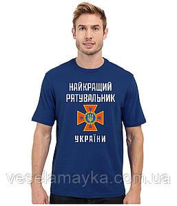 "Футболка ""Найкращий ратувальник України"""
