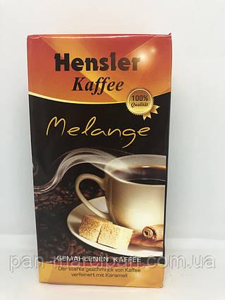 Кава мелена Hensler Melange 500гр Німеччина