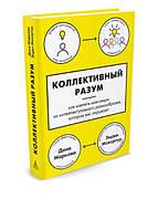 Книга Коллективный разум. Автори - Дона Маркова, Энджи Макартур (Азбука)