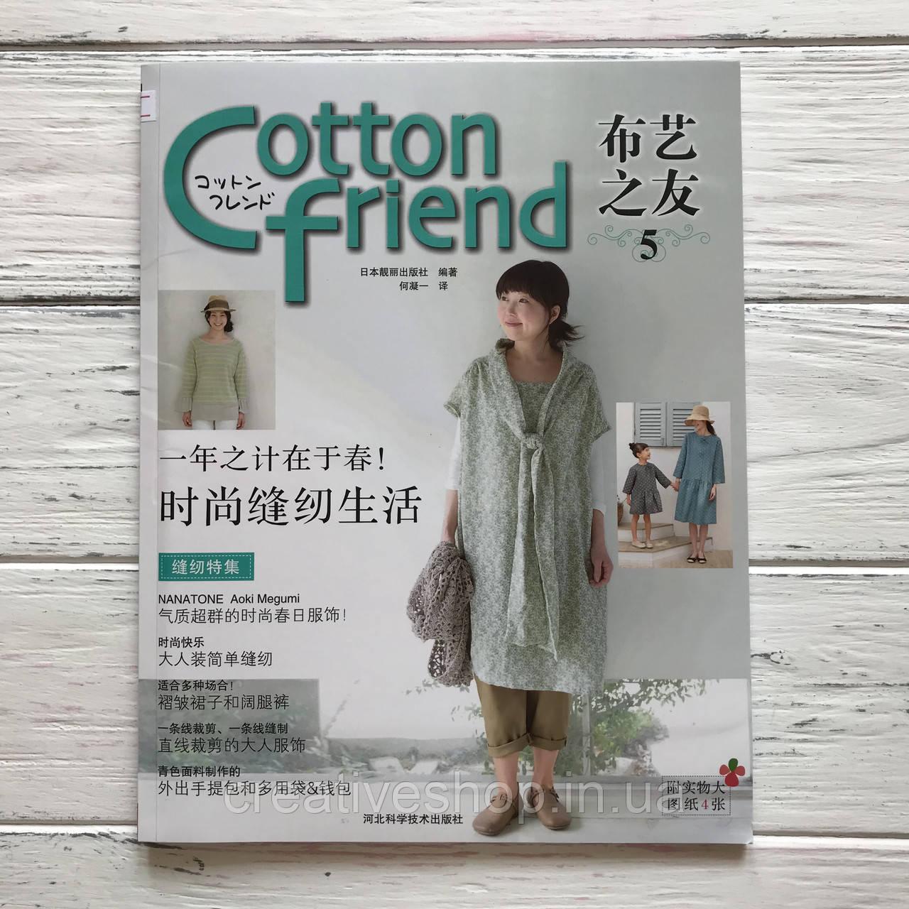 """Японский журнал по шитью """"Cotton friend 5"""""""